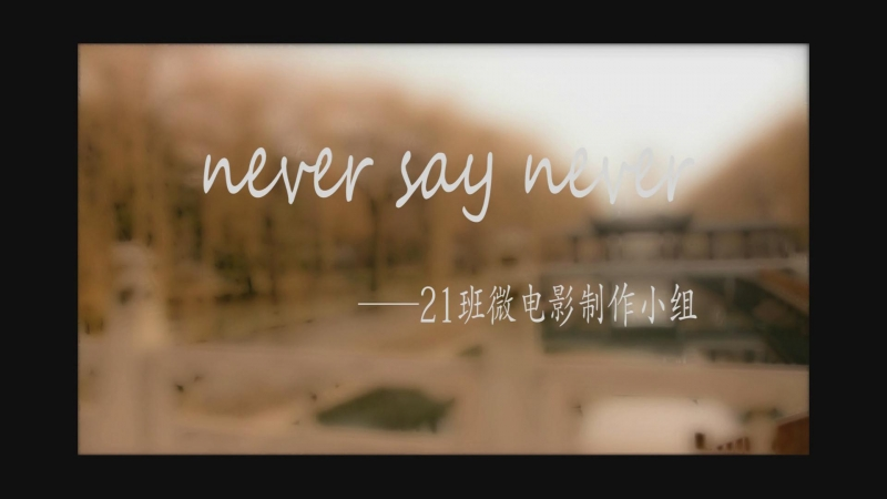 never say never(高一21班)